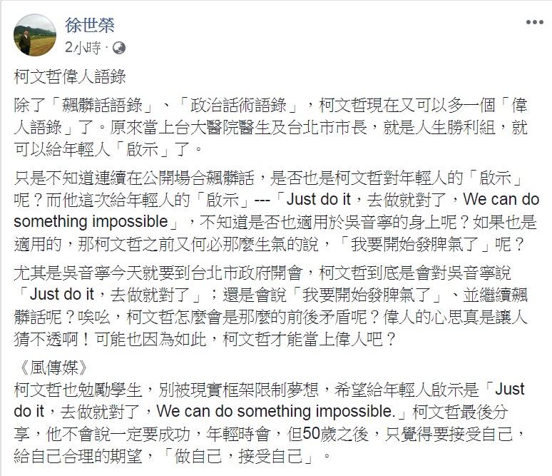 圖/翻攝自徐世榮臉書