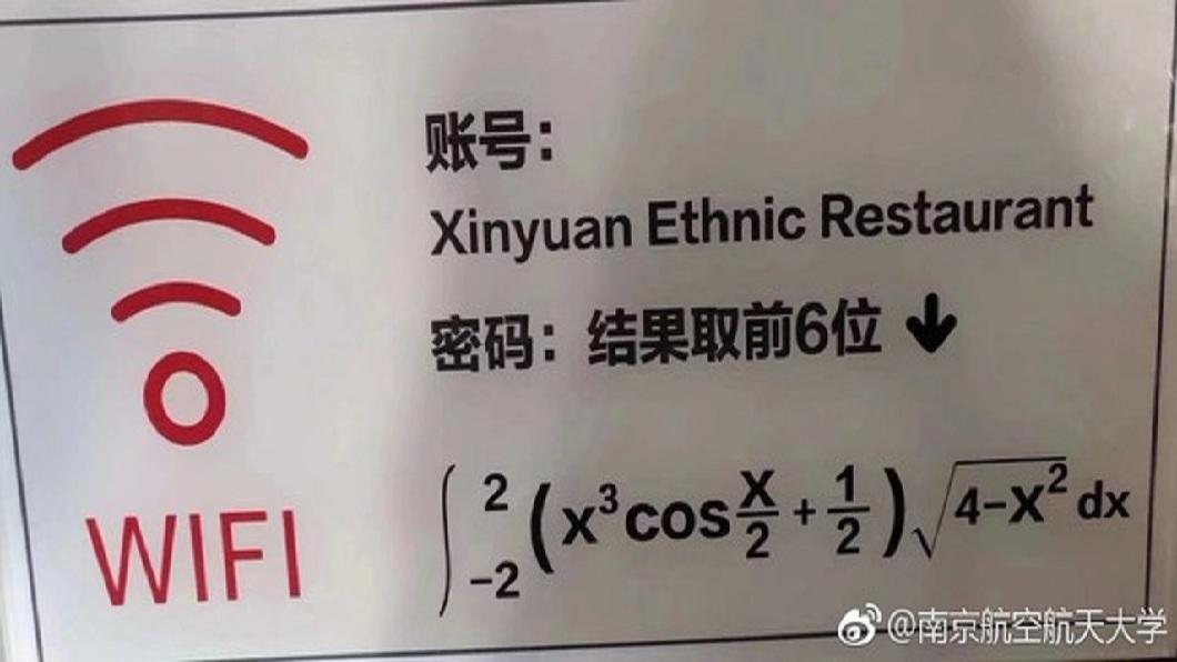 南京一所大學的餐廳設置的WiFi密碼,學生要使用前得先解開這道題目,答案就是密碼。(圖/翻攝自微博) 超狂!想用大學餐廳的WiFi 要密碼先解微積分