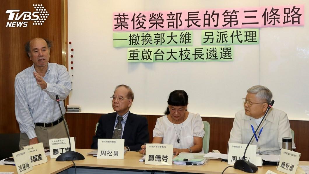 圖/中央社 賀德芬等籲解除郭大維職務 重啟台大校長遴選