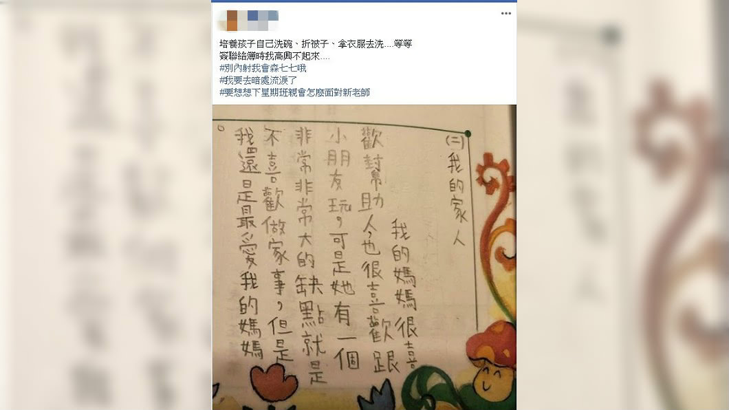 女網友說,孩子的聯絡簿內容,讓不知道要如何面對老師。(圖/翻攝自爆廢公社)