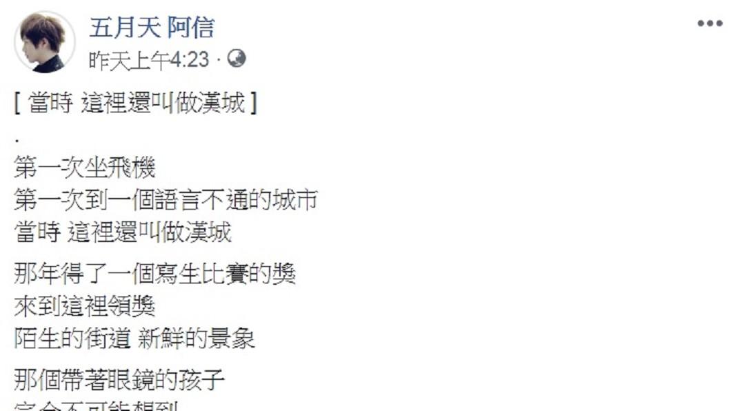 圖/翻攝自五月天阿信臉書