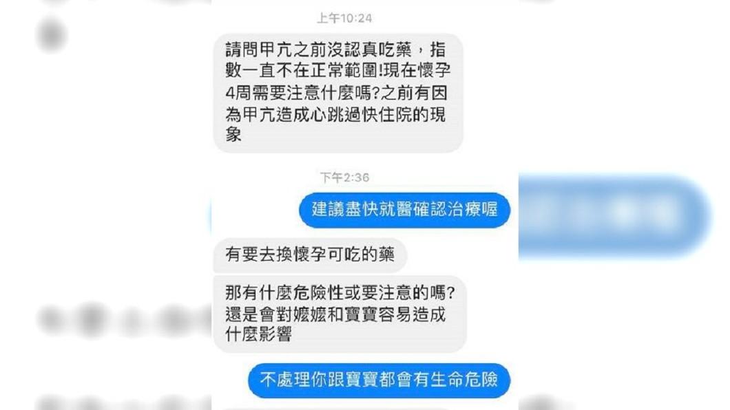 圖/翻攝自 臉書