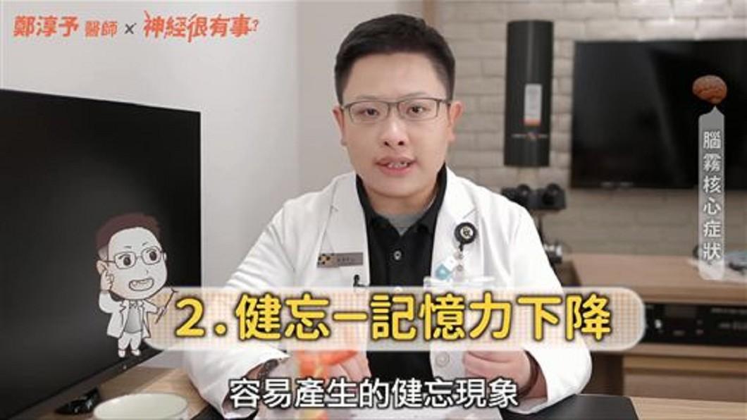 圖/翻攝臉書「鄭淳予醫師 腦神經科學博士」