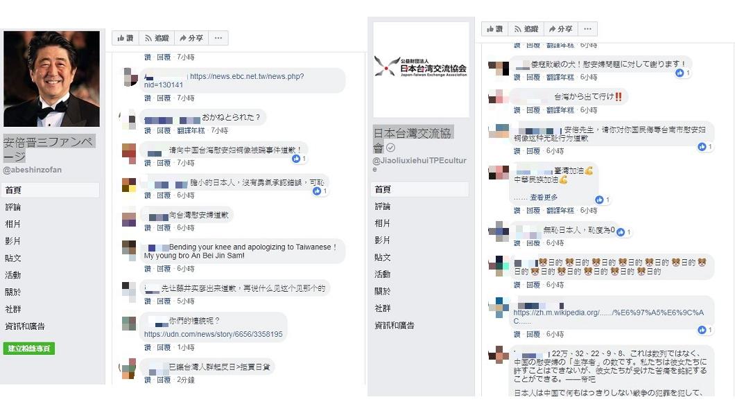 圖/翻攝自安倍晉三、日本台灣交流協會臉書