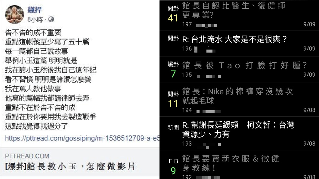 圖/翻攝自飆捍臉書(左)、翻攝自PTT(右)