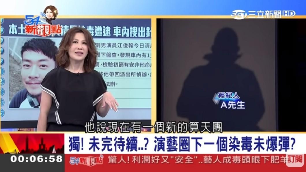 圖/翻攝自YouTube三立Live新聞頻道