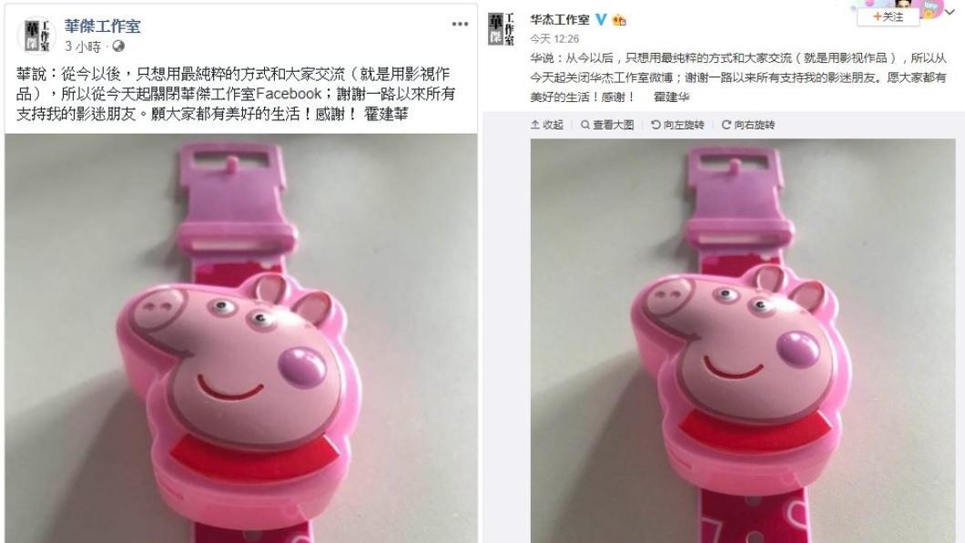 圖/翻攝自霍建華臉書、微博