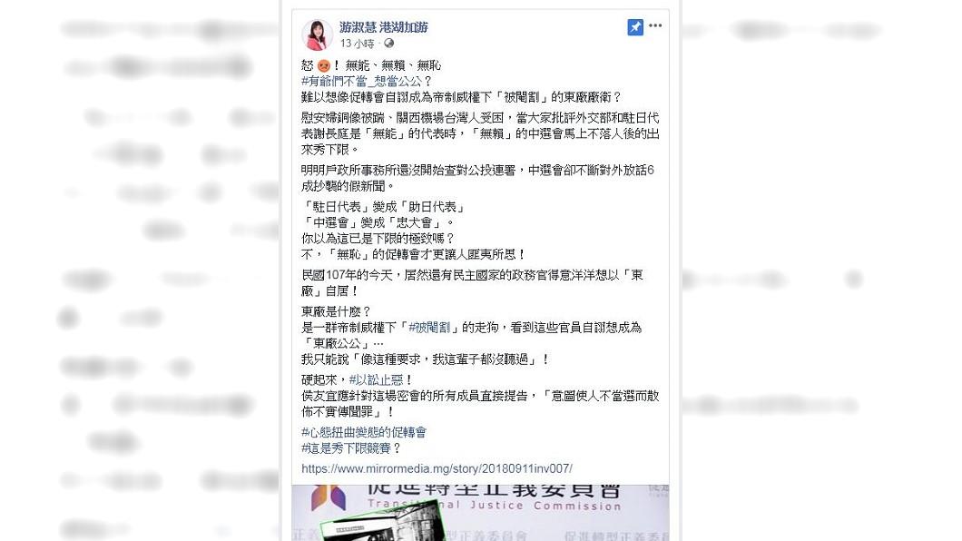 圖/游淑慧臉書