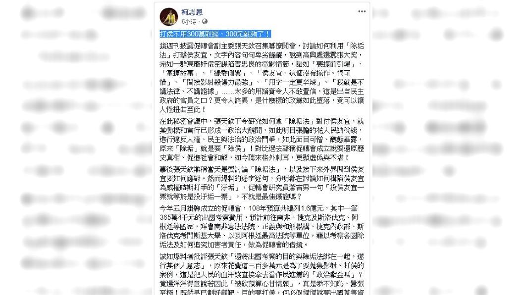 圖/柯志恩臉書