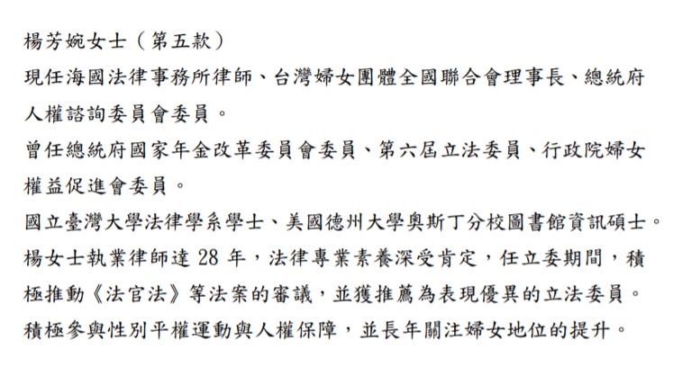 楊芳婉於總統第五屆監察委員補提名人簡介。圖/總統府網站