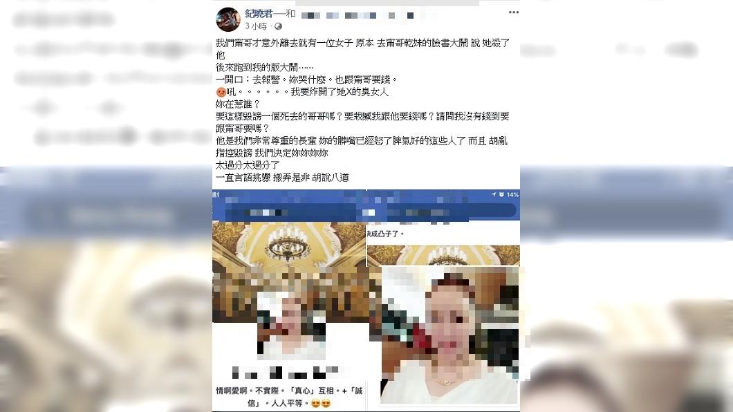 圖/紀曉君 臉書