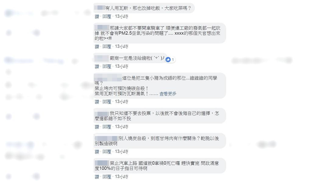 圖/翻攝爆廢公社