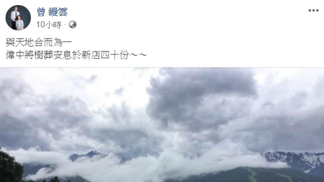 圖/翻攝自曾縵雲臉書