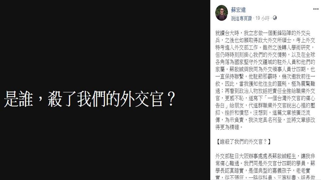 翻攝/蘇宏達臉書