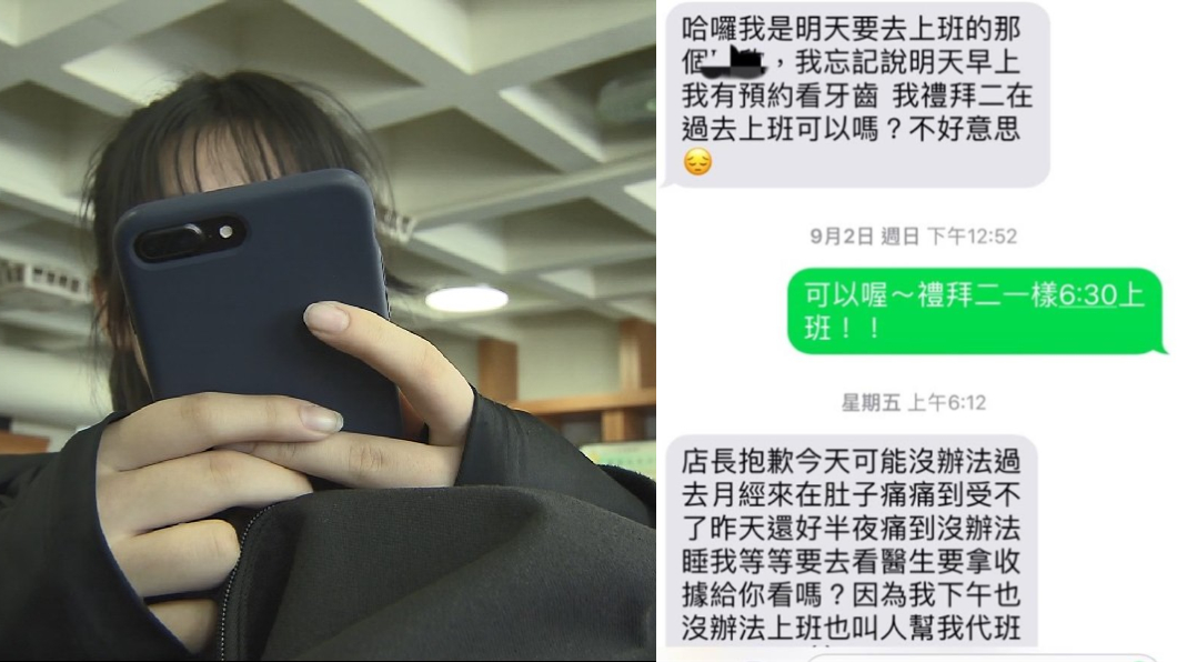 示意圖,與本事件人物無關。圖/TVBS資料畫面、翻攝自爆料公社 8年級妹一週「請假+遲到+曠職」 店長嘆:我人太好?