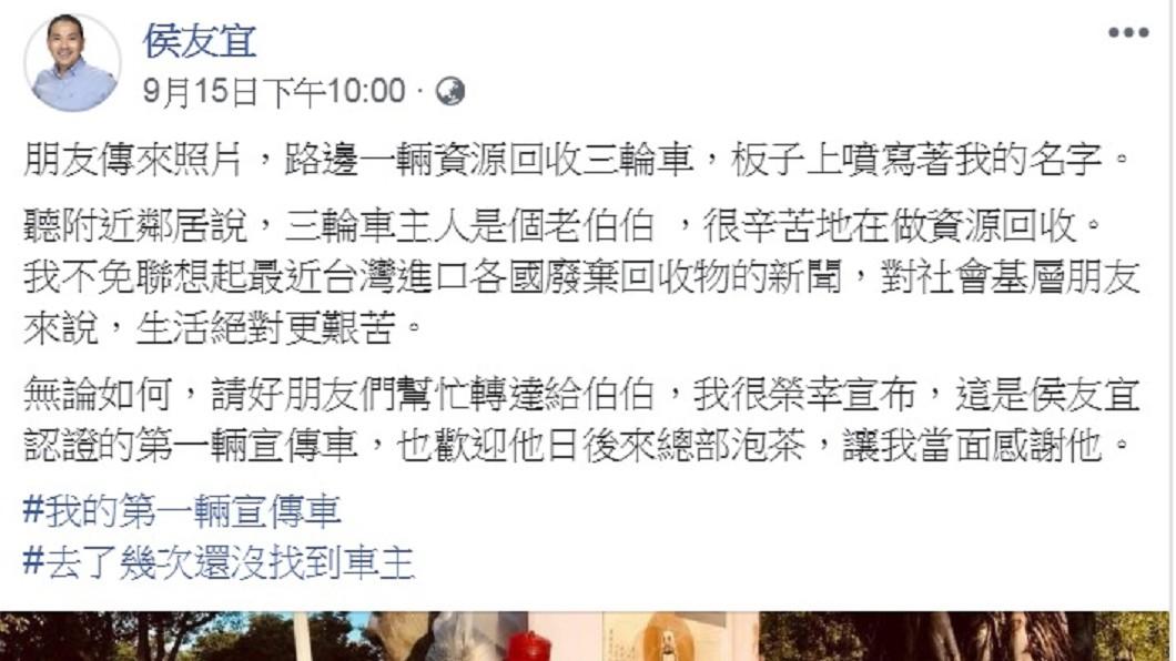 圖/翻攝自侯友宜臉書