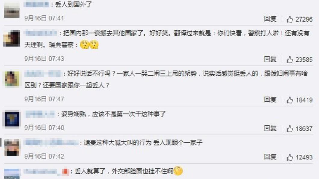 某些大陸網友留言指責該事件。圖/翻攝自微博