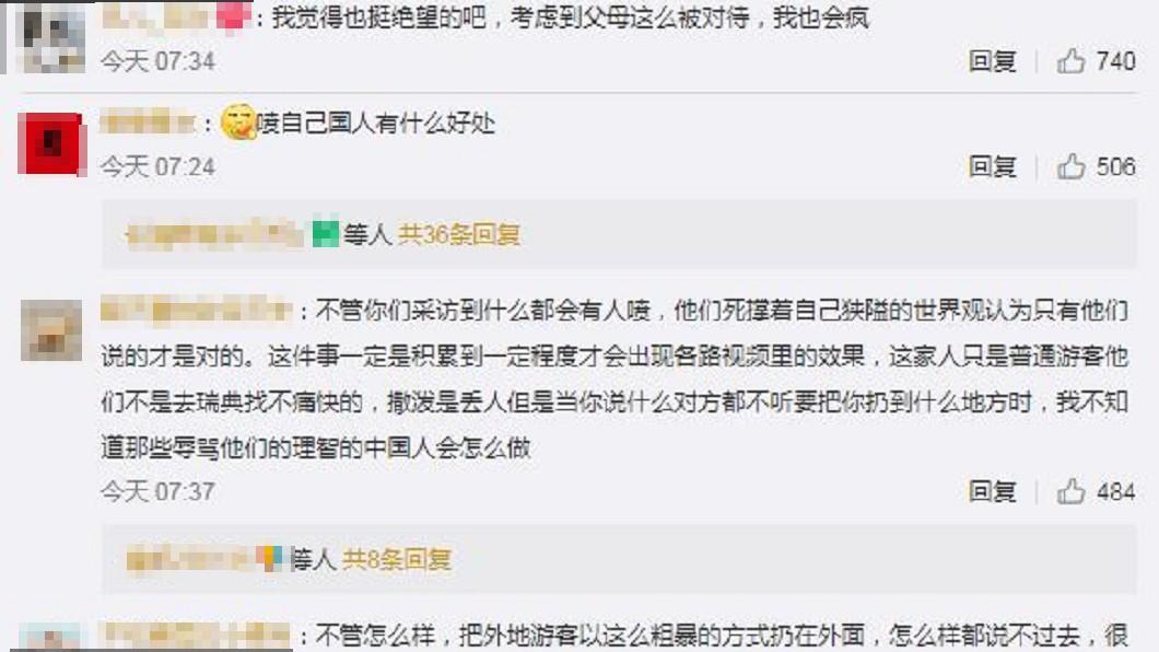 某些大陸網友支持該事件。圖/翻攝自微博