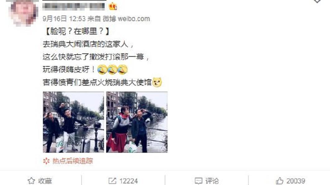 微博網友曝光3名當事人旅遊照。圖/翻攝自微博