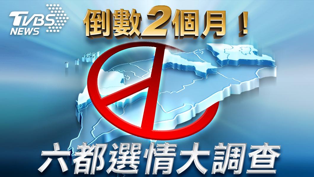 圖/TVBS TVBS民調/選戰倒數2月白熱化 3都領先差距剩5%