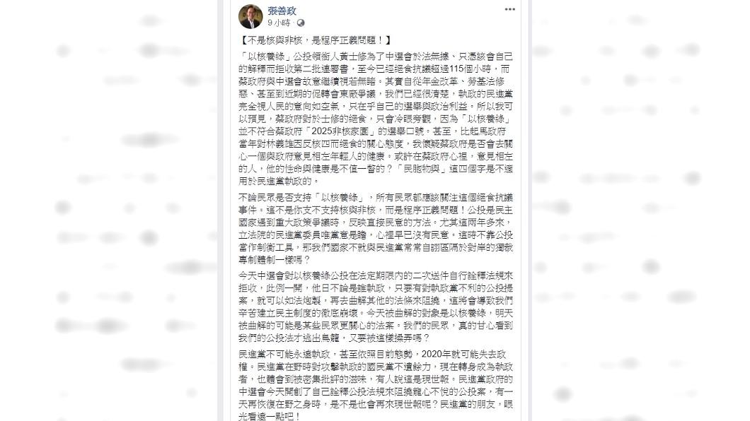 圖/翻攝自張善政臉書