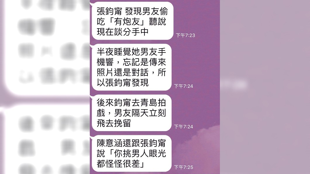 有消息人士爆料張鈞甯慘被劈腿內幕。(圖/翻攝自《鏡週刊》)