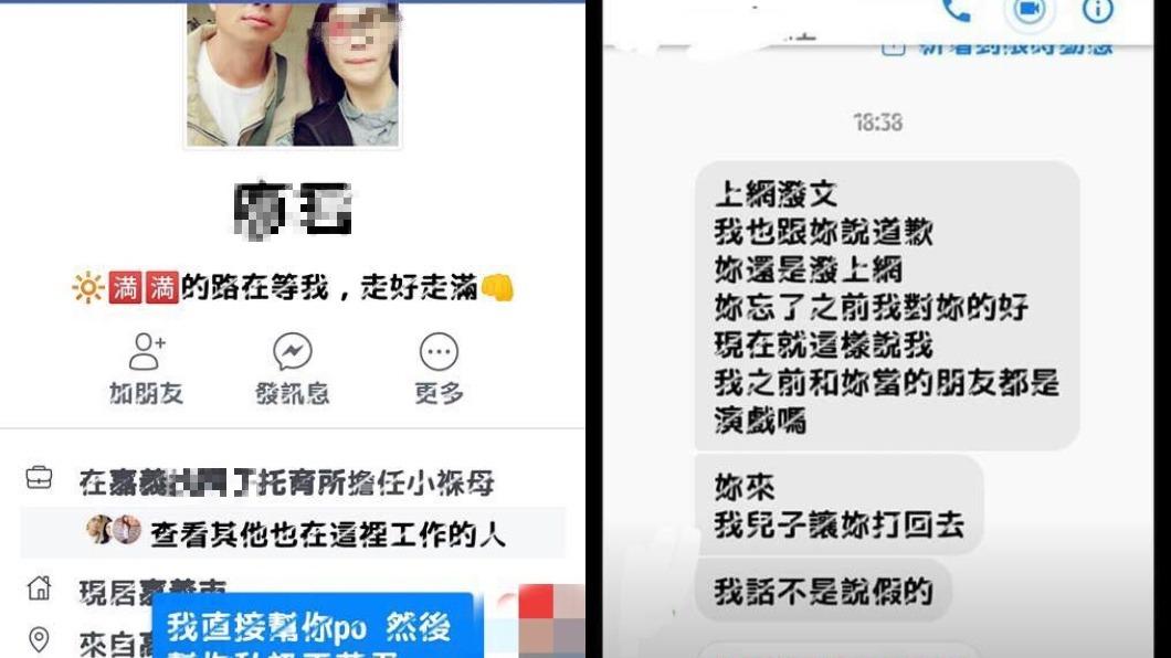 該名母親與保母的臉書對話。圖/翻攝自爆料公社