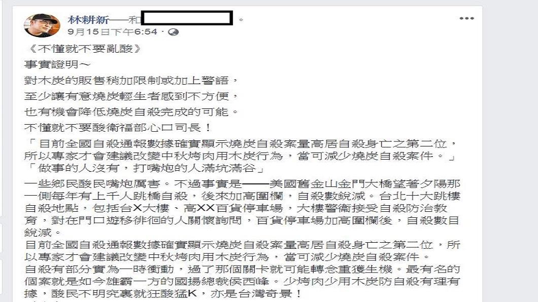翻攝/林耕新臉書