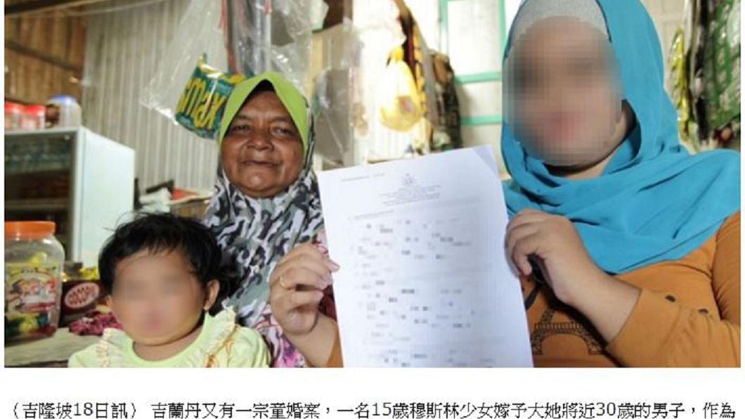 圖/翻攝自詩華日報 會讓老公一生幸福 15歲女嫁44歲男當二房