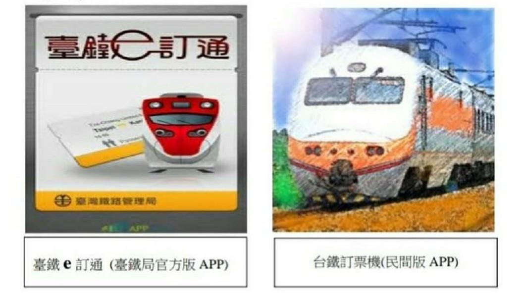 圖/翻攝自fun臺鐵臉書 抓到了!民間版台鐵訂票APP涉違法 設計者遭送辦
