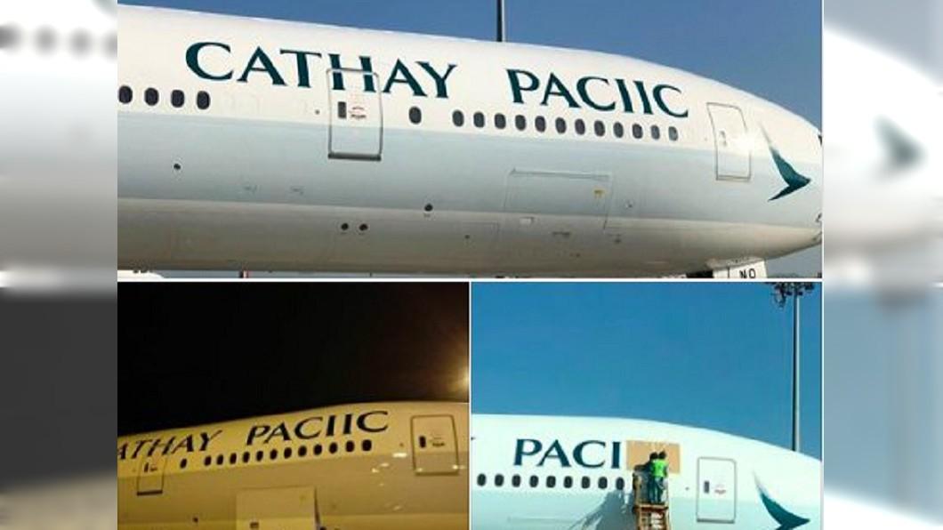 圖/翻攝自Cathay Pacific推特 少了F啊!國泰航空機身寫錯字 自嘲是「特別版」