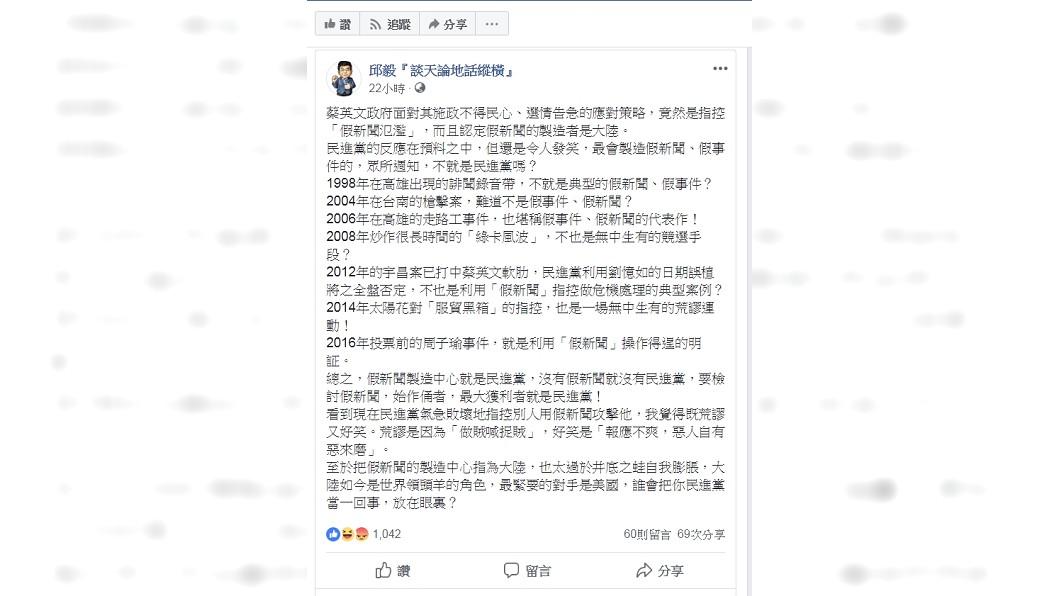 圖/翻攝自邱毅臉書