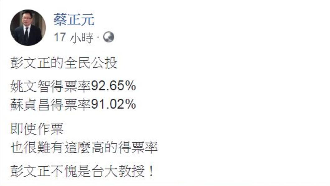 翻攝/蔡正元臉書