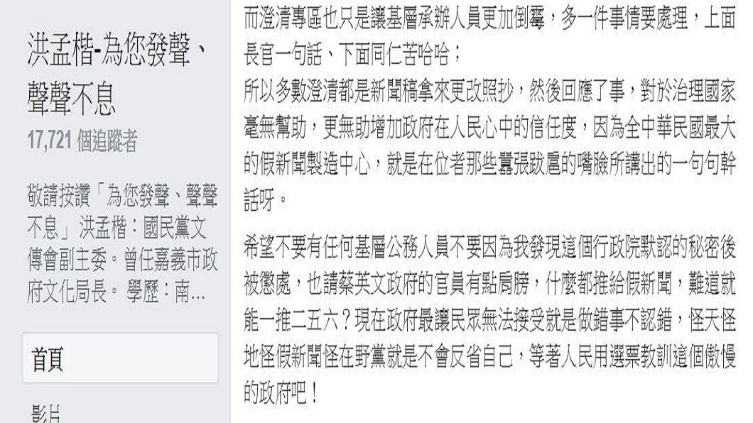 翻攝/洪孟楷臉書
