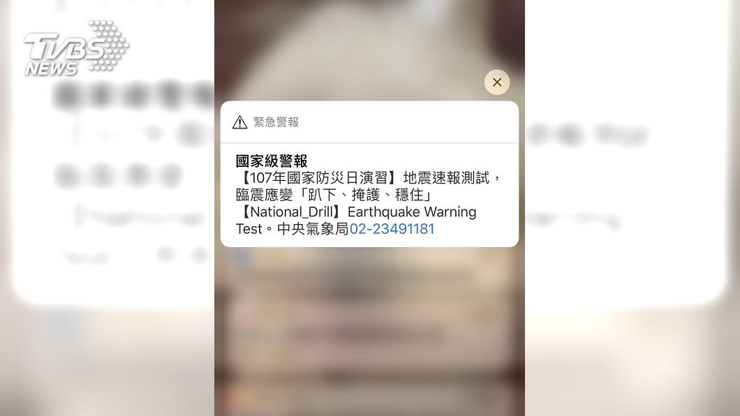 圖/TVBS 手機狂響別害怕!國家防災日演練 今天有2告警訊息