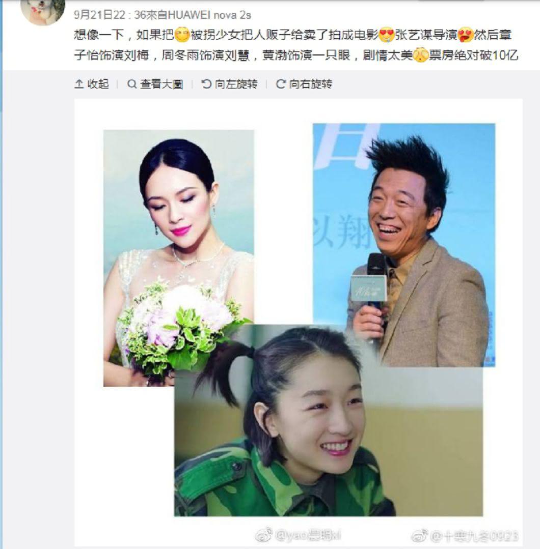 有網友已為這劇情安排好演員角色,表示若成功拍出一定關注。圖/翻攝微博