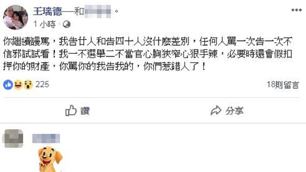 圖/翻攝王瑞德臉書
