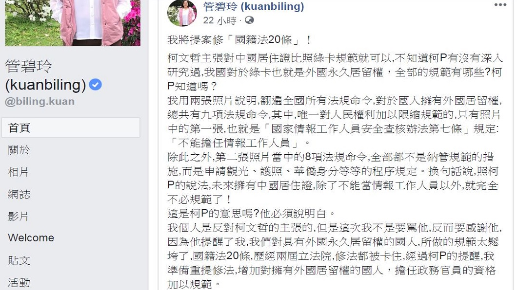 翻攝/管碧玲臉書