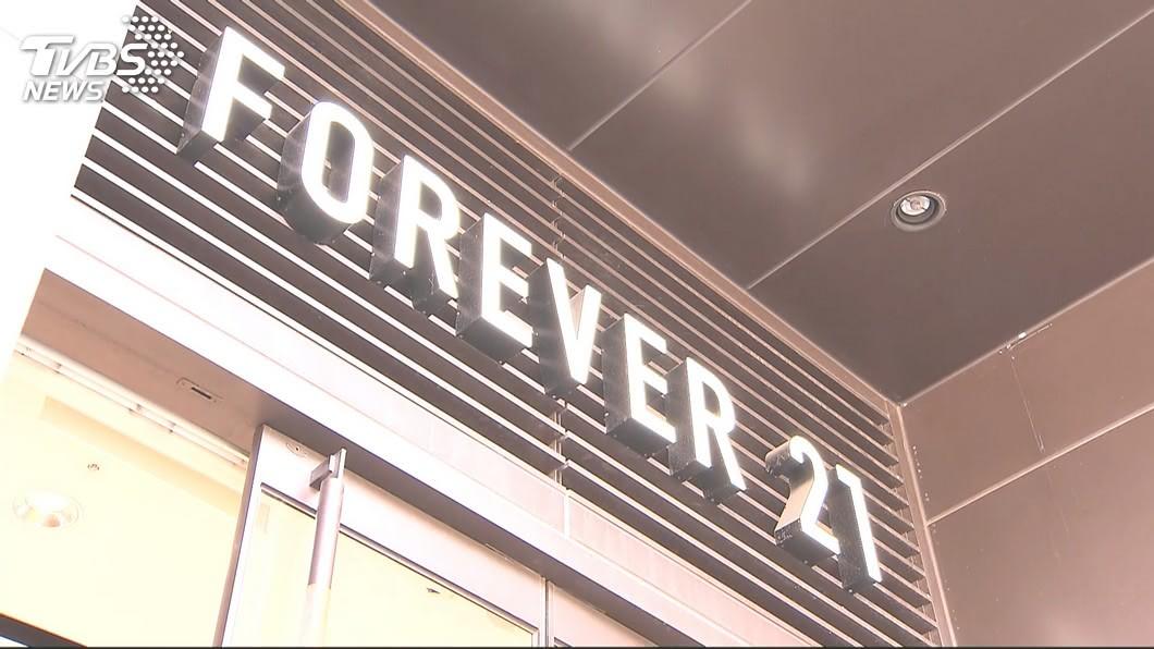圖/TVBS Forever 21聲請破產 將停止40國營運