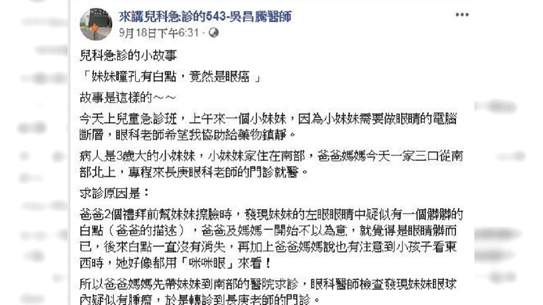 吳昌騰醫師分享,女童是罹患了「視網膜母細胞瘤」。(圖/翻攝自臉書粉絲團「來講兒科急診的543」)