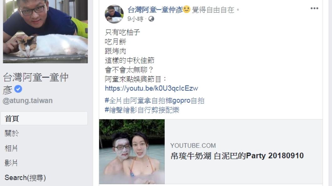 圖/翻攝自童仲彥臉書