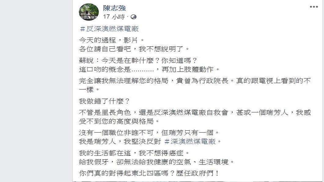 翻攝/陳志強臉書