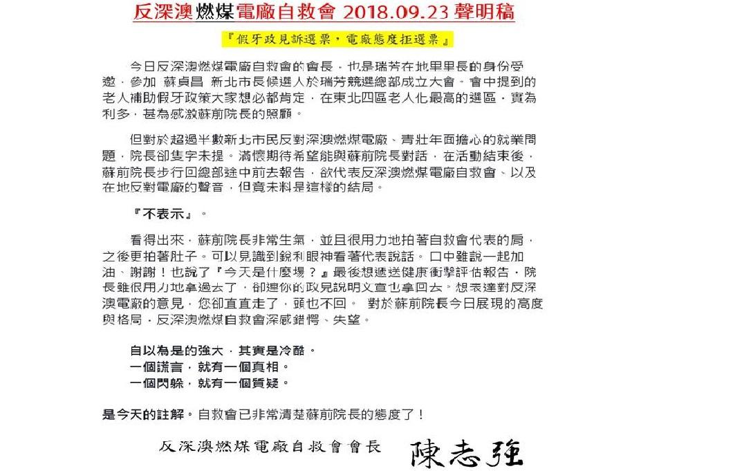 翻攝/反深澳燃煤電廠自救會臉書