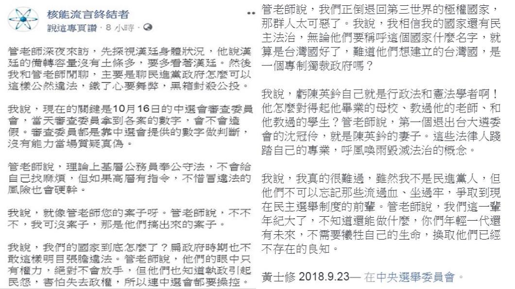 翻攝/核能流言終結者臉書