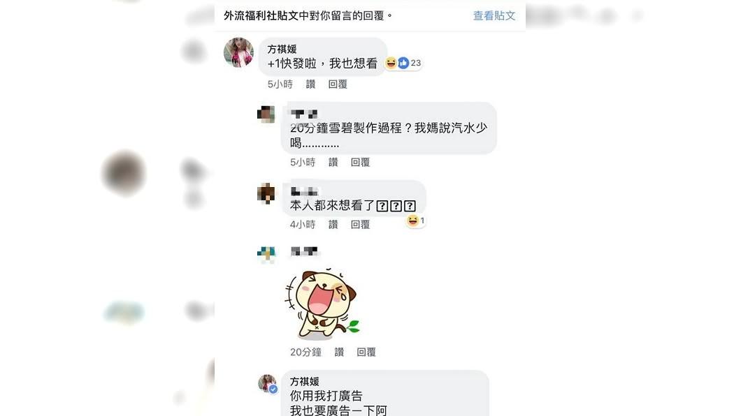 圖/翻攝自「外流福利社」臉書