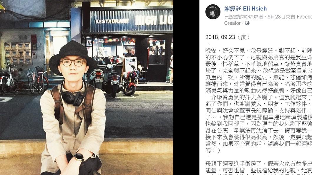 圖/翻攝自謝震廷臉書