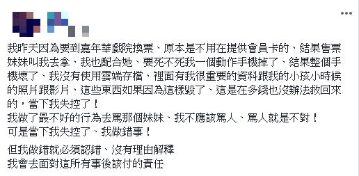 圖/翻攝自 當事人臉書