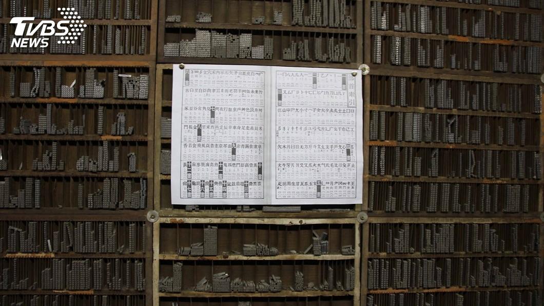 圖/中央社 印刷廠存25萬枚鉛字 戒嚴時期撿錯遭調查