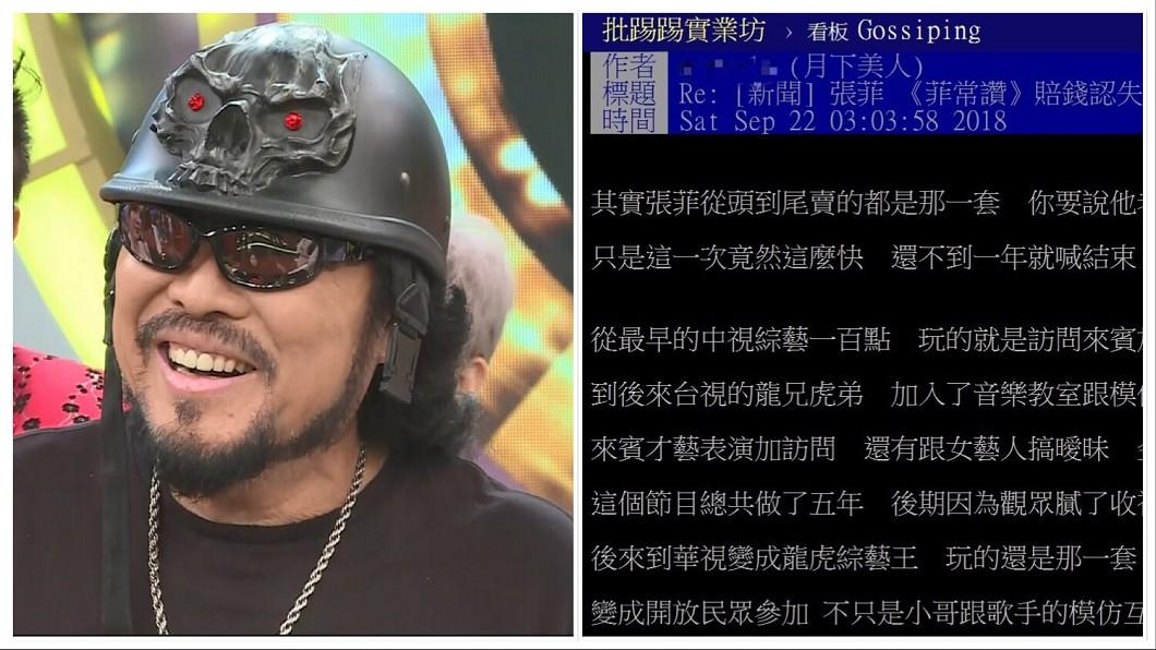 圖/翻攝自PTT 張菲被爆是「鄉民」常上PTT 網暴動:先承認你是菲哥