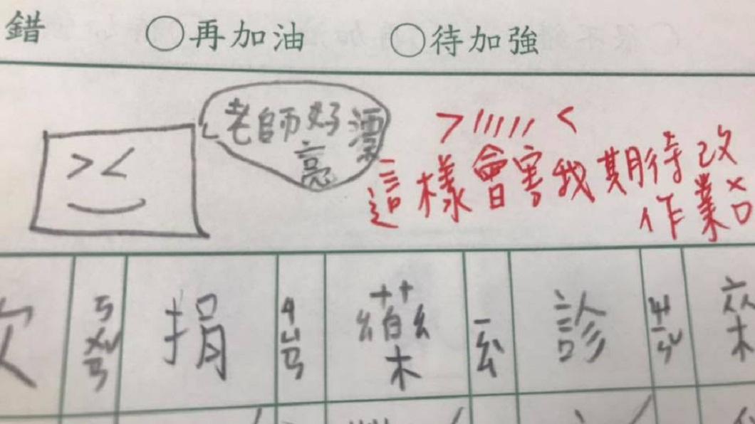 老師還回應開始期待改學生們的作業了。(圖/翻攝自爆廢公社)